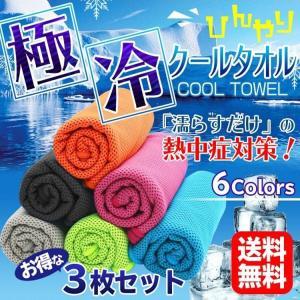 ひんやりタオル クールタオル 3枚セット 冷感タオル 夏用 タオル 冷えタオル 冷却 冷感 タオル ...