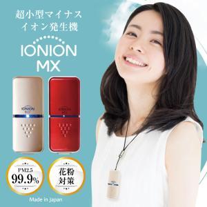 イオニオンMX 携帯用 超小型マイナスイオン発生器 花粉対策 花粉症 PM2.5 ハウスダスト予防 ...
