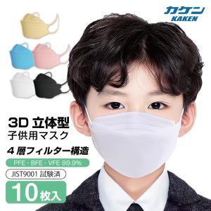 KF94マスク 子供用 10枚包装 不識布マスク 使い捨て 10枚 立体構造 子ども 息しやすい 蒸...