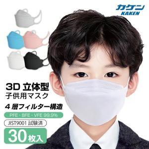 KF94マスク 子供用 30枚包装 不識布マスク 使い捨て 立体構造 子ども 息しやすい 蒸れにくい...