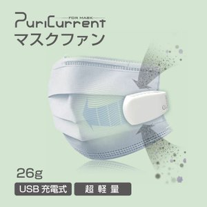 TVで紹介 エアマスクファン マスク 換気 暑さ対策 マスクの中のムレ軽減 クリップ式 軽量 Pur...