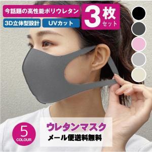 マスク 夏用マスク 送料無料  洗えるマスク 夏用 翌日発送 ウレタンマスク 3枚セット 男女兼用 ...