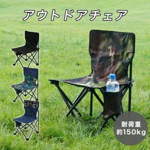 送料無料 アウトドアチェア キャンプ椅子 キャンプチェア 軽量 折りたたみ椅子 アウトドア用品 コン...