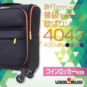 ソフト キャリーケース スーツケース キャリーバッグ 軽量 おしゃれ 機内持ち込み 小型 ビジネス 4輪 コインロッカー対応 4043-39|travelworld