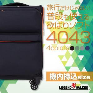 ソフト キャリーケース スーツケース キャリーバッグ 軽量 おしゃれ 機内持ち込み 小型 ビジネス 4輪 4043-49|travelworld