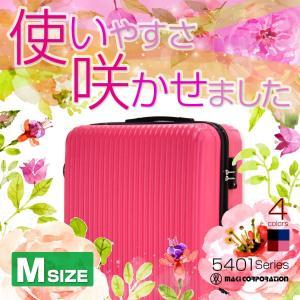 スーツケース キャリーケース キャリーバッグ トランク 中型 軽量 Mサイズ おしゃれ 静音 ハード ファスナー レディース 5401-58|travelworld