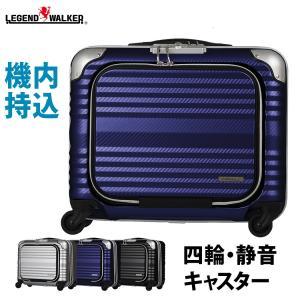 スーツケース キャリーケース キャリーバッグ トランク 機内持ち込み 軽量 おしゃれ 静音 ファスナー フロントオープン 6210-44 travelworld