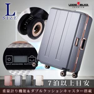 スーツケース キャリーケース キャリーバッグ トランク 大型 軽量 Lサイズ おしゃれ 静音 ハード フレーム ビジネス 測り 6703N-70 travelworld