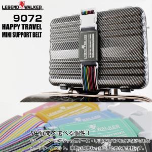 スーツケースベルト 荷物固定用 ミニサポートベルト スーツケースバンド レジェンドウォーカー カラフル メール便可 トラベルグッズ 9072|travelworld