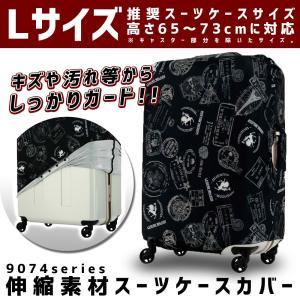 スーツケースカバー キャリーケースカバー キャリーバッグカバー カバー ラゲッジカバー L サイズ 9074-L