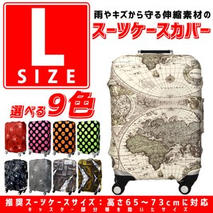 スーツケースカバー ラゲッジカバー 保護カバー Lサイズ 9077-L|travelworld