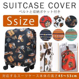 スーツケースカバー ラゲッジカバー 保護カバー Sサイズ 9101-S|travelworld