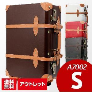 トランクケース アンティーク おしゃれ かわいい レトロ 小型 Sサイズ キャリーケース スーツケース B-A7002-53|travelworld