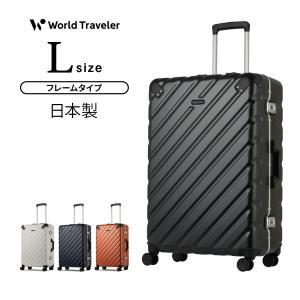 スーツケース キャリーケース キャリーバッグ エース 大型 軽量 Lサイズ おしゃれ 静音 ace World Traveler ハード 日本製 フレーム ビジネス AE-04098|travelworld
