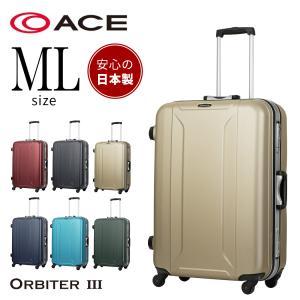 スーツケース キャリーケース キャリーバッグ エース 中型 軽量 MLサイズ おしゃれ 静音 ORBITER III ハード フレーム ビジネス AE-04412|travelworld
