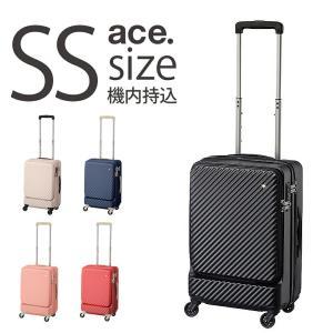 アウトレット スーツケース キャリーケース キャリーバッグ エース 小型 軽量 機内持ち込み おしゃれ 静音 ACE HaNT ハード フロントポケット AE-05744 travelworld