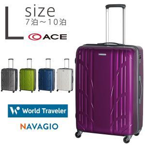 アウトレット スーツケース キャリーケース キャリーバッグ エース 大型 軽量 Lサイズ おしゃれ 静音 ワールドトラベラー ハード ストッパー付き B-AE-06155|travelworld
