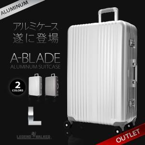 スーツケース 大型 超軽量 アルミボディ キャリーバッグ Lサイズ アウトレット B-1000-72