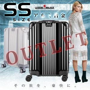 スーツケース キャリーケース アルミ  レジェンドウォーカー  機内持ち込み アウトレット B-1510-48 travelworld