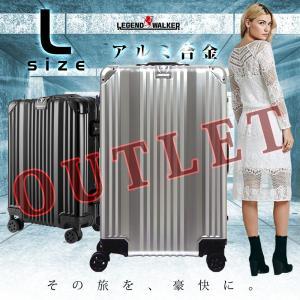 アウトレット スーツケース Lサイズ 大型 キャリーケース アルミ レジェンドウォーカー B-1510-70|travelworld