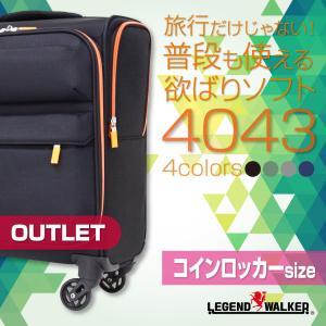 アウトレット ソフト キャリーケース スーツケース キャリーバッグ 軽量 おしゃれ 機内持ち込み 小型 ビジネス 4輪 コインロッカー対応 B-4043-39|travelworld
