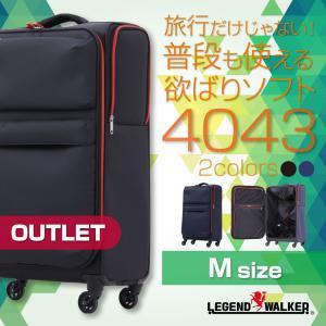 アウトレット ソフト キャリーケース スーツケース キャリーバッグ 軽量 おしゃれ Mサイズ 中型 ビジネス 4輪 B-4043-60|travelworld