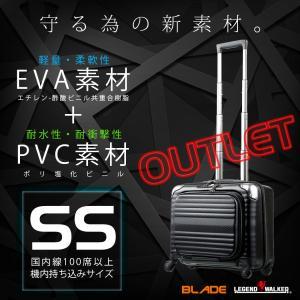 アウトレット ソフトケース スーツケース キャリー SSサイズ 機内持ち込み EVA+PVC T&a...