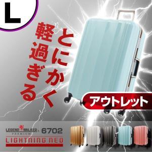 アウトレット スーツケース キャリーケース キャリーバッグ トランク 大型 軽量 Lサイズ おしゃれ 静音 ハード フレーム B-6702-70|travelworld