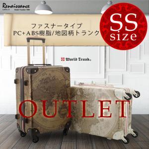 アウトレット トランクケース アンティーク おしゃれ かわいい レトロ 機内持ち込み 小型 キャリーケース スーツケース B-7500-46|travelworld