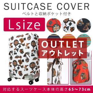 スーツケースカバー ラゲッジカバー 保護カバー Lサイズ B-9101-L|travelworld