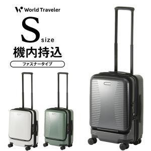 スーツケース キャリーケース キャリーバッグ 旅行用品 キャリー 機内持ち込み Sサイズ エース ACE ワールドトラベラー 容量拡張 B-AE-06701|travelworld