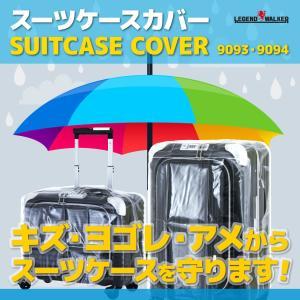 スーツケースカバー ラゲッジカバー 保護カバー 機内持ち込み ビジネス横型用 小型 9093 9094|travelworld