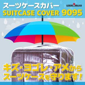 スーツケースカバー ラゲッジカバー 保護カバー Sサイズ 9095|travelworld