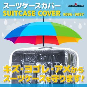 スーツケースカバー ラゲッジカバー 保護カバー Mサイズ Lサイズ 9096 9097|travelworld