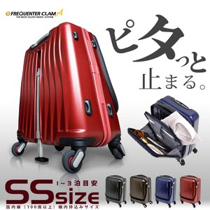 メーカー取り寄せ後発送 スーツケース キャリー 小型 SSサイズ 機内持ち込み FREQUENTER CLAM ADVANCEENDO-1-216 travelworld