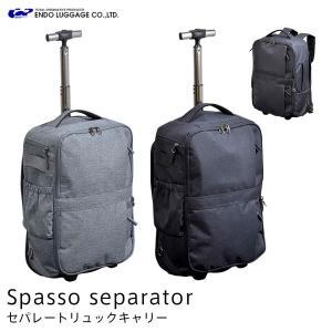 セパレートリュックキャリー SPASSO SEPARETOR エンドー鞄 キャリーになるリュック 機内持込 ENDO-1-330 変形 6way ショルダー バッグ バックパック 取寄せ|travelworld
