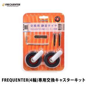 交換キャスター 日本メーカーエンドー鞄 超静音キャスター 交換キャスター FREQUENTER フリクエンター ENDO-1-623|travelworld