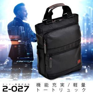 メーカー取り寄せ後発送 トート ビジネスバッグ バッグ エンドー鞄 通勤 バック NEOPRO RED トートリュックENDO-2-027 travelworld