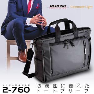 メーカー取り寄せ後発送 トートブリーフ ビジネスバッグ バッグ エンドー鞄 通勤 バック NEOPRO COMMUTE LIGHTENDO-2-760 travelworld