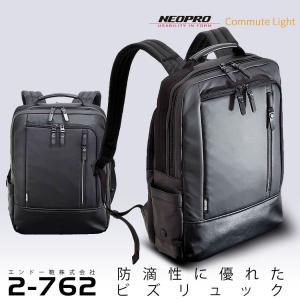 ビジネスリュック ブリーフケース ビジネスバッグ メンズ 軽量 おしゃれ メンズバッグ エンドー鞄 ENDO-2-762 travelworld