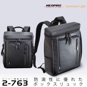 メーカー取り寄せ後発送 ボックスリュック ビジネスバッグ バッグ エンドー鞄 通勤 バック NEOPRO COMMUTE LIGHTENDO-2-763 travelworld
