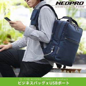 メーカー取寄せENDO-2-770 NEOPRO CONNECT BackPack エンドー鞄 ネオ...