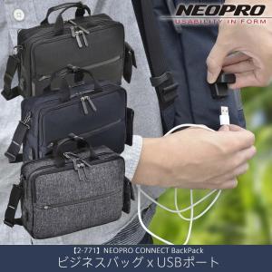 メーカー取り寄せ後発送 ENDO-2-771 NEOPRO CONNECT 3wayPack リュック ブリーフケース ショルダー travelworld