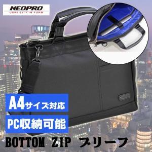 ビジネスバック エンドー鞄 NEOPRO Blue BOTTOM ZIP コンパクト ラージ ブリーフ 『ENDO2-010-39』 父の日|travelworld
