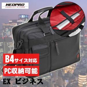 ビジネスバック EXビジネス エンドー鞄 RedZone コンパクト ラージ ブリーフ 『ENDO2-033-43』 父の日|travelworld