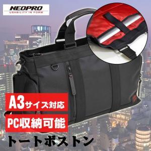 ビジネスバック トートボストン エンドー鞄 RedZone コンパクト ラージ ブリーフ 『ENDO2-034-46』 父の日|travelworld