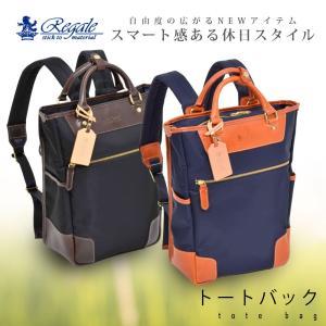 エンドー鞄 トートバッグ バック 鞄 かばん レガーレ Regale ビジネス 【ENDO7-104】|travelworld