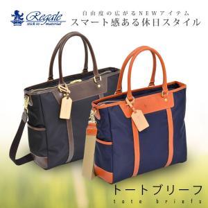 エンドー鞄 トートバッグ トートブリーフ バック 鞄 かばん レガーレ Regale ビジネス 【ENDO7-105】|travelworld