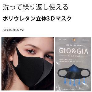3Dマスク 1枚 単品 ポリウレタン 洗えるマスク 3D立体マスク 男女兼用 花粉症対策 mask 蒸れない 伸縮性 密着 快適 GIOGIA-3D-MASK|travelworld