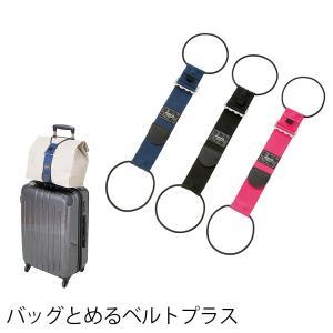 ■商品名バッグとめるベルトプラス ■商品品番GW-0102 ■本体/パッケージサイズ 約370〜75...